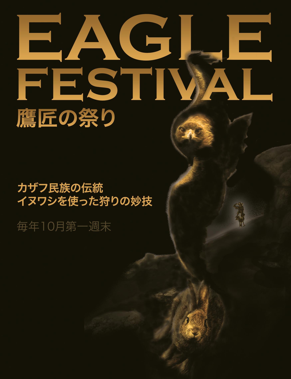 鷹匠の祭り eagle festival tum-eco tumeco tour tum eco mongolia ulgii